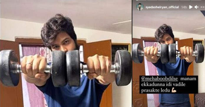 Sohel about workouts with Mehaboob