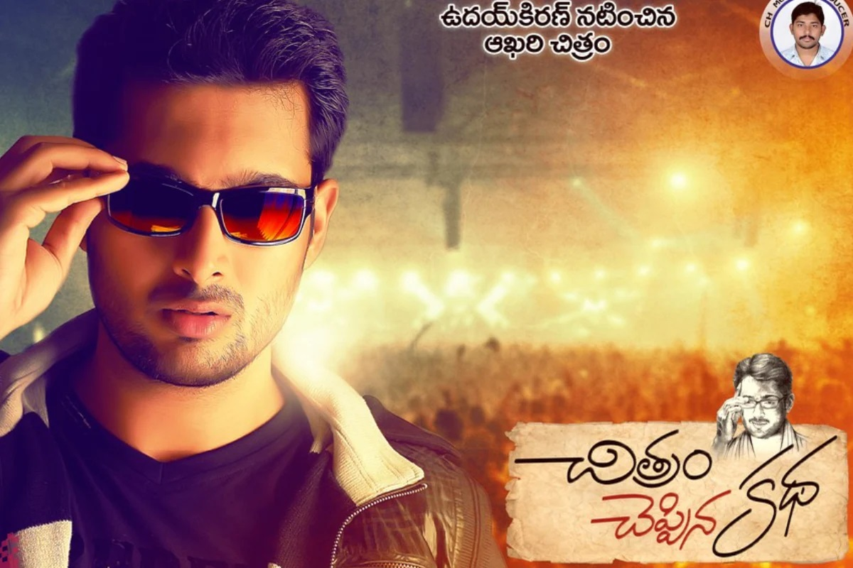 Uday Kiran Last Movie Release after 7 years