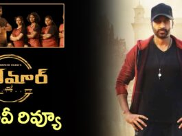 Seetimaar Movie Review and Rating