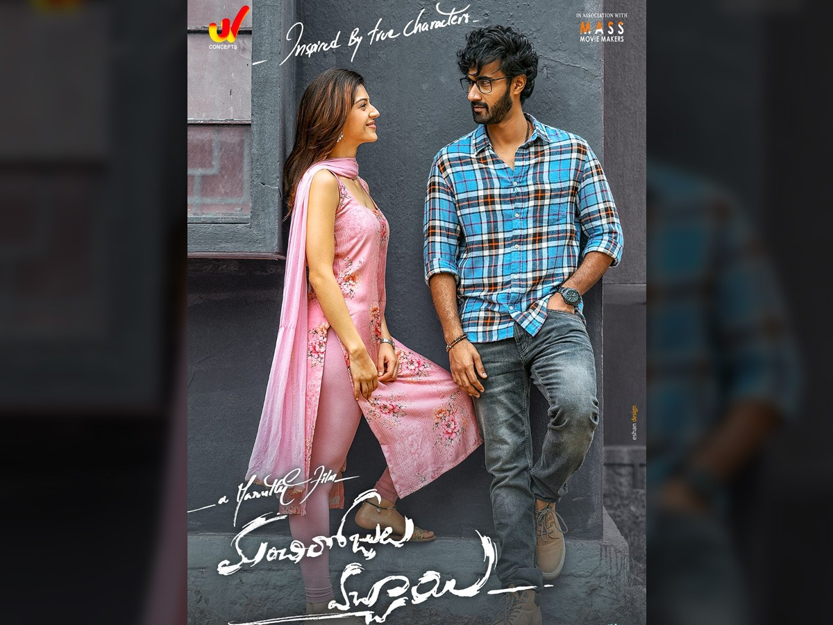 Manchi Rojulu Vachaayi Movie Teaser Launched